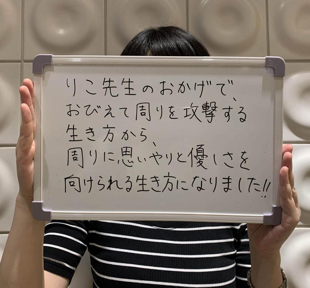 はぐくみ堂お客様の声_メンタルコーチ