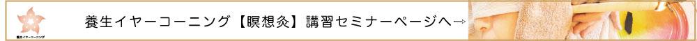 養生イヤーコーニングセミナー_はぐくみ堂